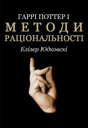 """Юрій Стах: Огляд на книгу """"Гаррі Поттер і методи раціональності"""""""