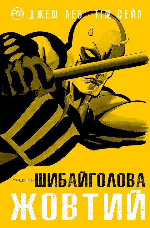Павло Задніпряний: Шибайголова. Жовтий чи все ж червоний?