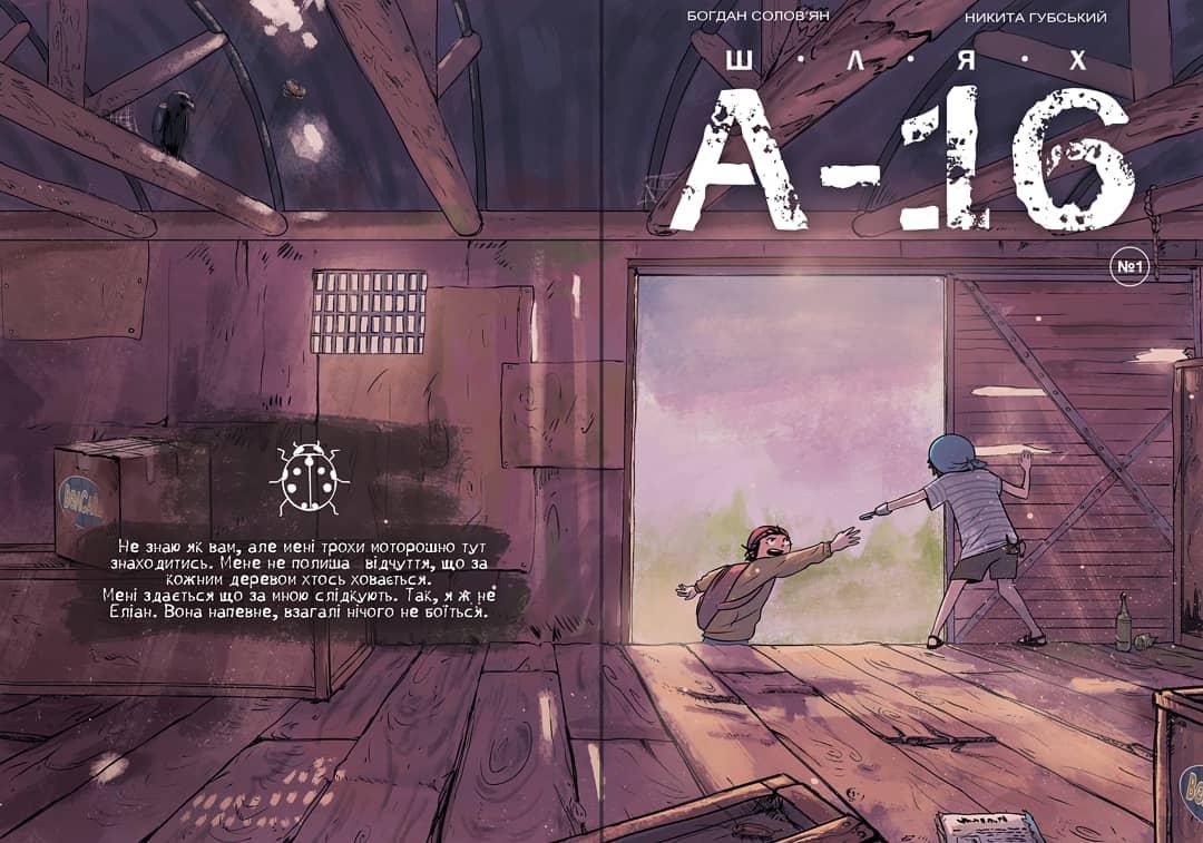 """Vovkulaka: нове промо першого випуску коміксу """"Шлях А-16"""" та новини щодо його виходу"""