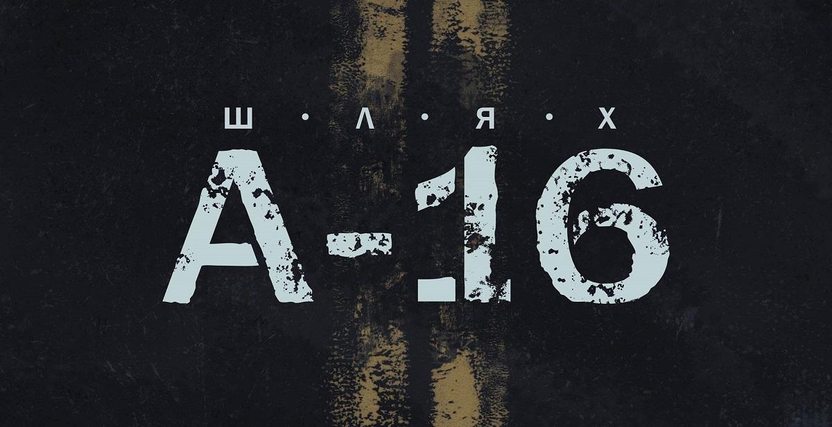 Шлях А-16