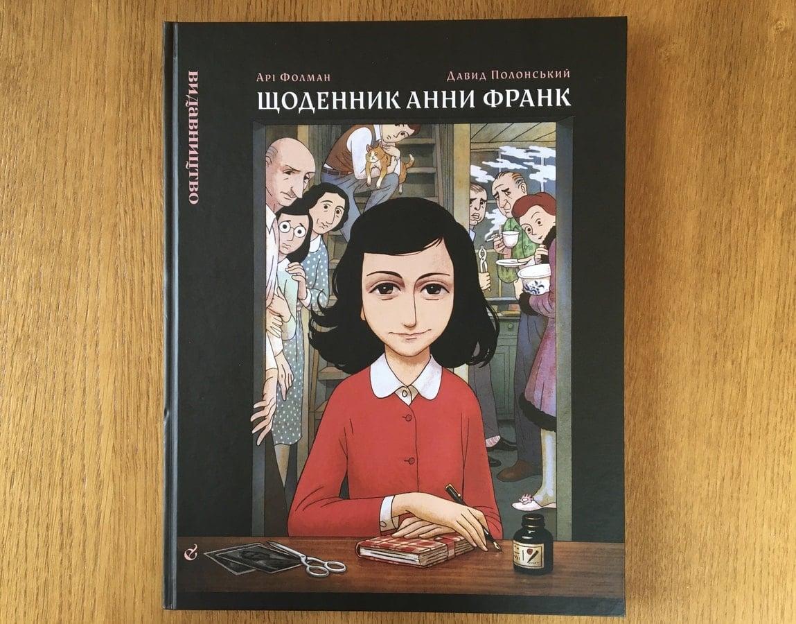 """Максим Карповець: """"Щоденник Анни Франк"""""""