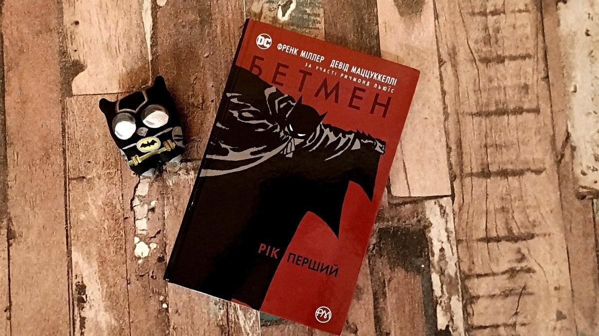 """Павло Задніпряний: """"Бетмен. Рік перший"""""""