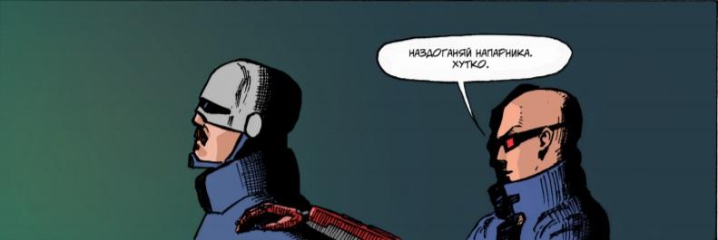 """Юрій Стах: Огляд кіберпанк-коміксу """"Чортобій #0"""" + міні інтерв'ю з автором"""