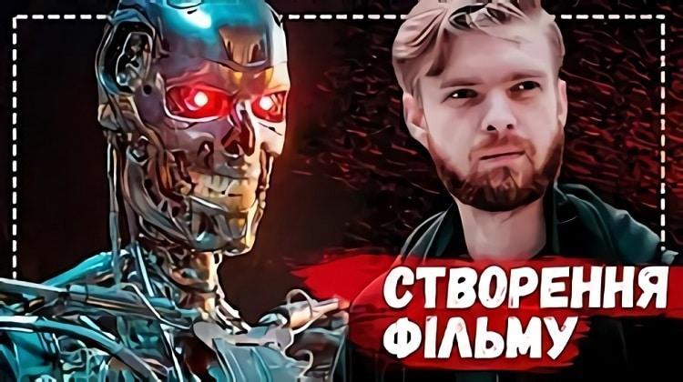 """Притулок ґіка: Історія створення фільму """"Термінатор"""""""