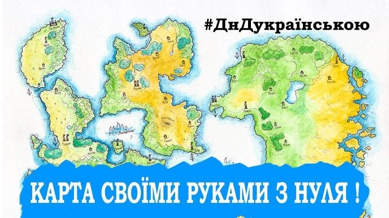 Апокрафтика мапа