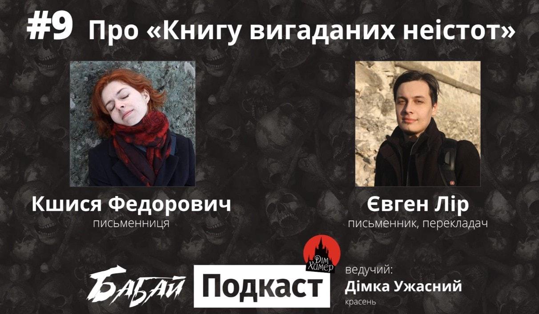 """Євген Лір і Кшися Федорович про """"Книгу вигаданих неістот"""""""