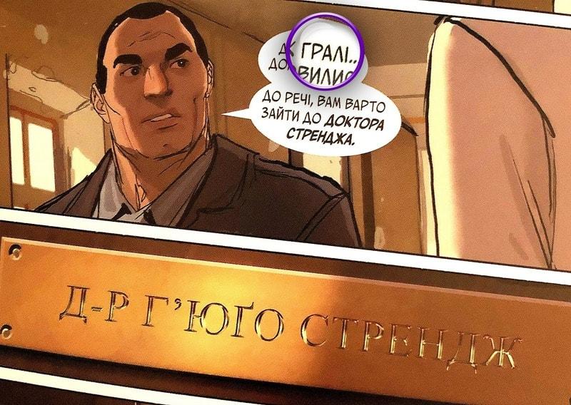 Знайдибіда.comX: Про комікс «Гарлін» та його проблеми