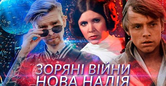 """Притулок ґіка: Історія створення фільму """"Зоряні війни: Нова надія"""" Частина 1"""