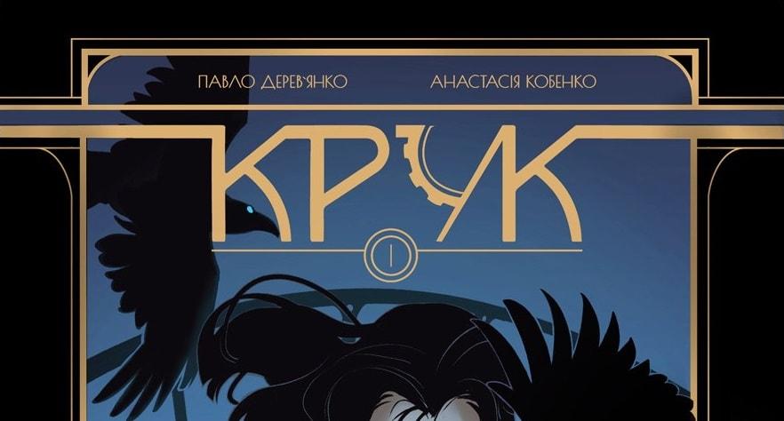 Vovkulaka: анонс фентезі-механікпанк мальопису Павла Дерев'янка та Анастасії Кобенко
