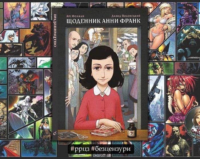 #безцензури: «Щоденник Анни Франк»