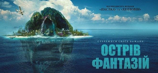 """69-й кадр: """"Fantasy island"""" / """"Острів фантазій"""" (2020)"""