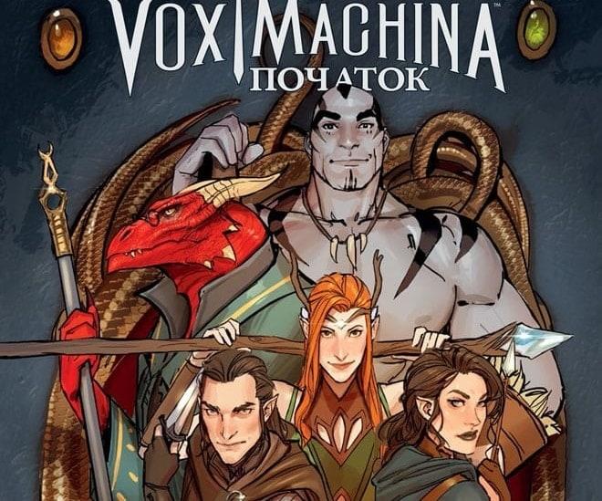 Кіно і люди: Що таке в біса Vox Machina і чому вас мають зацікавити їхні пригоди?