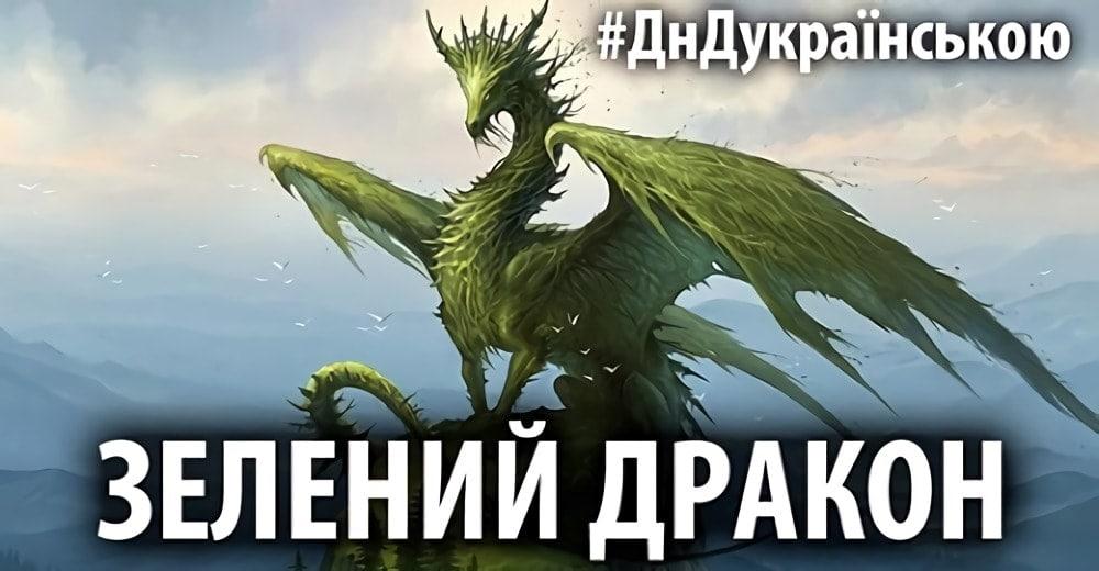 Зелений дракон