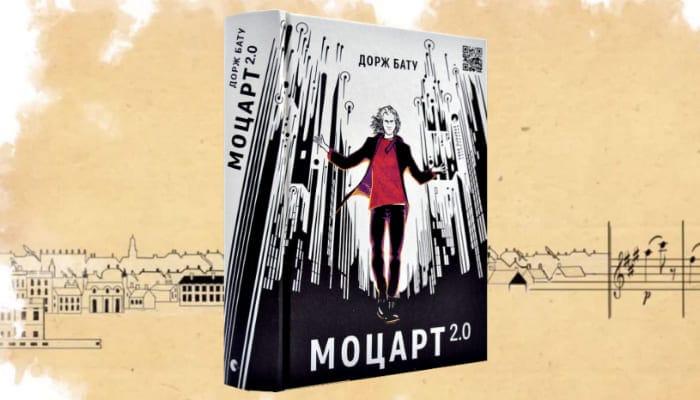 "Grumpy readerka: ""Моцарт 2.0"""