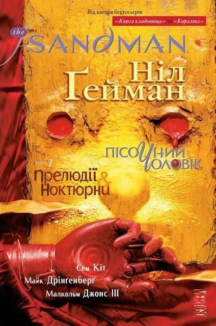 Олександр Гнатюк: «SANDMAN. Пісочний чоловік. Том 1»