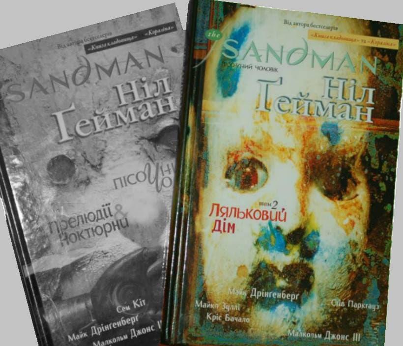 Олександр Гнатюк: «SANDMAN. Пісочний чоловік. Том 2»
