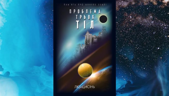 Олександр Гнатюк: «Проблема трьох тіл. Пам'ять про минуле Землі. Книга 1»