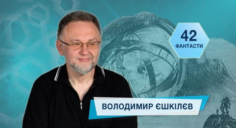 Зоряна Фортеця: 42 фантасти про Неймовірне, Літературу і Все Інше — Володимир Єшкілєв