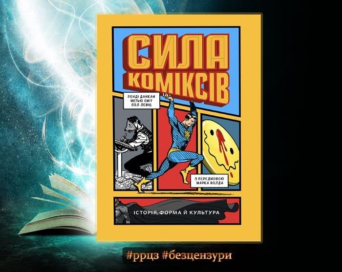 Володимир Кузнєцов: Змушена віртуальність укрліту і як вона може бути на користь нам з вами