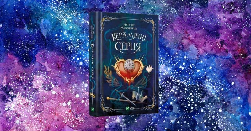 "Grumpy readerka: ""Керамічні серця"" Наталії Матолінець"